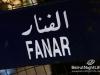 fanar-touristic-018
