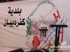 faqra-festival-24