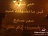 madame_om_hamra_opening27