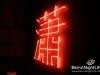 opening-of-xiao-ciao-bar-uruguway-street_28