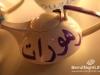 sa7lab-ramadan-lounge-05