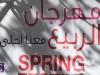 spring-festival-makdessi-st-007